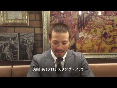 川田利明プロデュース「HOLY WAR〜序章〜」潮崎豪選手からのコメント