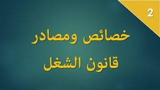 Download lagu قانون الشغلS3 خصائص ومصادر قانون الشغل MP3