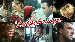 Добровольцы  | Фильмы про войну | Старые фильмы | Советские фильмы | Военные фильмы