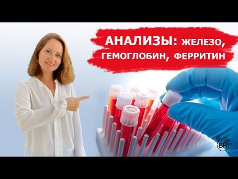Анализ крови: как расшифровать?  Железо, гемоглобин, ферритин. Анна Котельникова