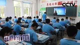[中国新闻] 新闻观察:中央为义务教育划红线 | CCTV中文国际