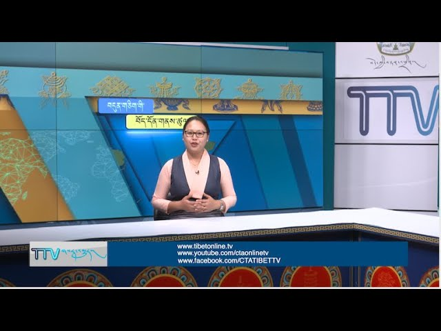 བདུན་ཕྲག་འདིའི་བོད་དོན་གསར་འགྱུར་ཕྱོགས་བསྡུས། ༢༠༢༡།༤།༣༠ Tibet This Week (Tibetan)- Apr. 30, 2021