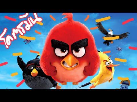 Angry Birds แอ็งกรี เบิร์ดส เดอะ มูวี่ นกซ่า ฝ่าเเดนมหัศจรรย์ (สปอยโคตรมันส์)