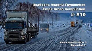Подборка Аварий Грузовиков / Truck Crash Compilation / © #10 / Аварии Грузовиков 2015 / Аварии и ДТП