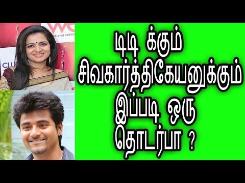 டிடி க்கும் சிவகார்த்திகேயனுக்கும் உள்ள தொடர்பு|Tamil Cinema News |Tamil News