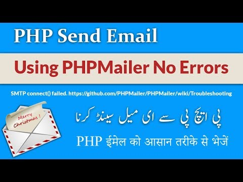 PHP Send Email Using PHPMailer No Error [Urdu/Hindi]