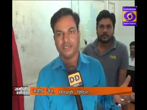 Ground Report Madhya Pradesh: Digital India Mission Vidisha