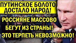 НАРОД УБЕГАЕТ ИЗ ПУТИНСКОГО БОЛОТА! РОССИЯ СО СВИСТОМ БЕДНЕЕТ!