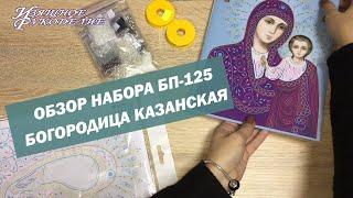 Обзор набор для вышивки бисером икона Богородица Казанская от Изящное рукоделие