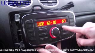 Установка USB-Mp3-AUX адаптера (Yatour / Xcarlink / DMC9088) на Ford Focus 2 рестайлинг