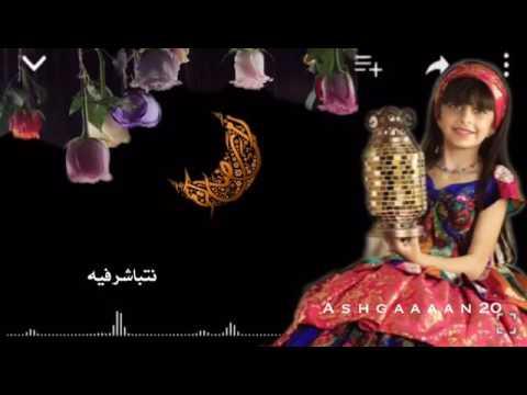 الف مبروك شهر رمضان كريم Youtube
