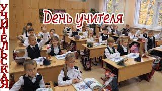 День учителя 2016 Школа 799  День самоуправления