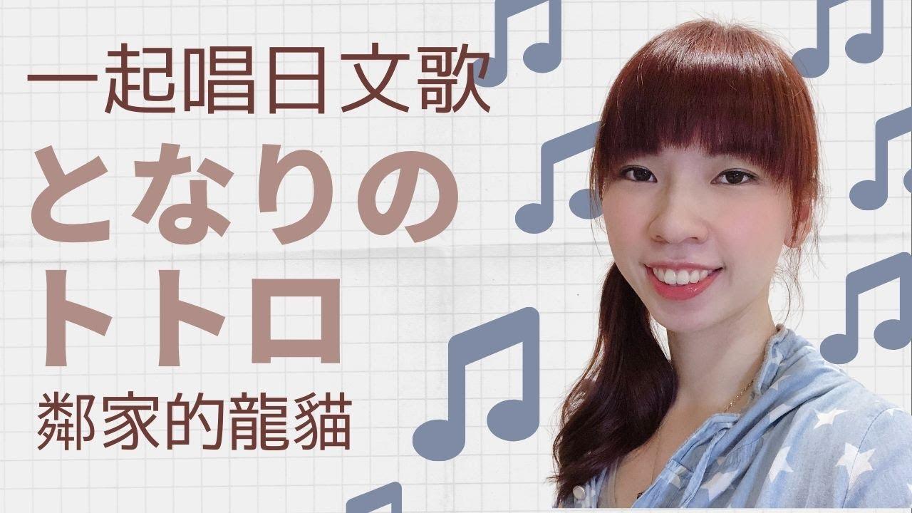 😄一起唱日文歌🎵鄰家的龍貓
