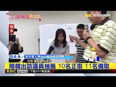 最新》隨韓國瑜出訪21名議員擠破頭抽籤決定