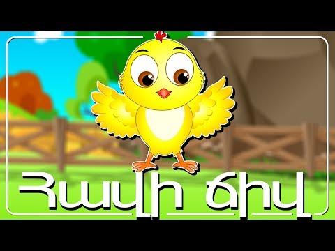 Հավի ճիվ | Havi Chiv |  մանկական երգեր | Армянские детские песни | Mankakan Erger