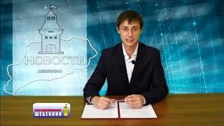 """ТРК """"Шебекино"""" Выпуск 304 30.07.2019г."""