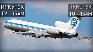 Иркутск. Владивосток-Авиа, Ту-154М. Реконструкция авиакатастрофы.