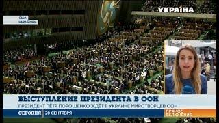 Порошенко и призвал Совет Безопасности начать миротворческую операцию на Донбассе