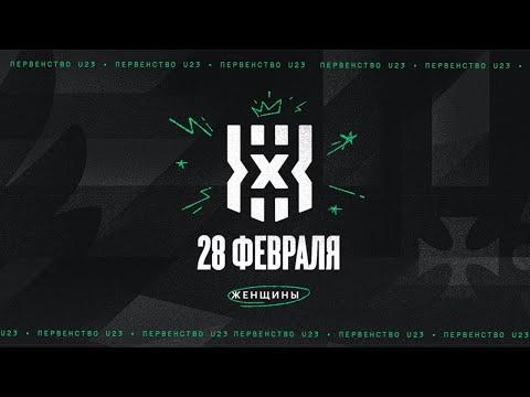 Женщины | Первенство России U23 3х3 | 1 Тандем | День 2 | 28.02.2021