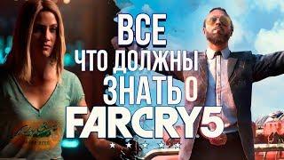 """ВСЕ что вы должны знать о """"FAR CRY 5"""" [Мир без вышек!]"""