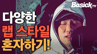 한국 힙합 랩 스타일 10가지