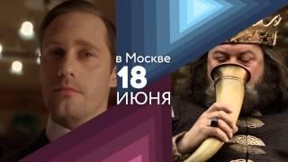 """Актеры """"Игры престолов"""" в Москве"""