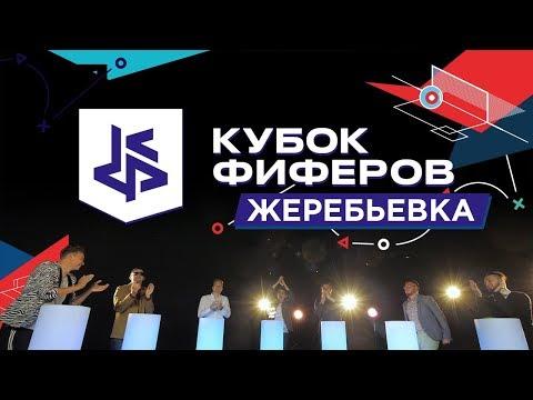 КУБОК ФИФЕРОВ 2019 - ЖЕРЕБЬЕВКА