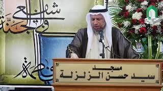 السيد مصطفى الزلزلة - توسل أدم عليه السلام بـأصحاب الكساء عليهم أفضل الصلاة والسلام