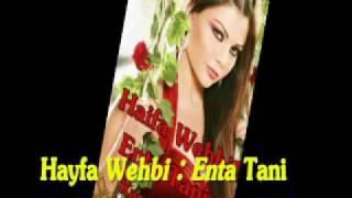 Hayfa Wehbi : Enta Tani On Karaoké {By Lama Safa}