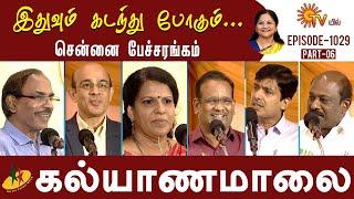 Kalyana Maalai-Sun Tamil tv Show