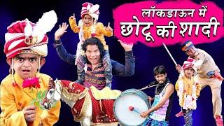 LOCKDOWN ME CHOTU KI SHAADI   लॉकडाउन में छोटू की शादी   Khandesh Hindi Comedy   Chotu Comedy Video