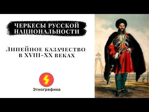Черкесы русской национальности. Линейное казачество в XVIII-XX веках (Часть 1)