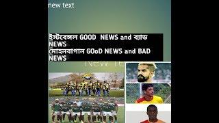 ইস্টবেঙ্গল GOOD  NEWS and ব্যাড NEWS মোহনবাগান GOoD NEWS and BAD NEWS