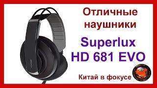Отличные наушники Superlux HD 681 EVO #28