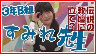 上坂すみれによる3年B組~すみれ先生~!! 上坂すみれ 検索動画 29