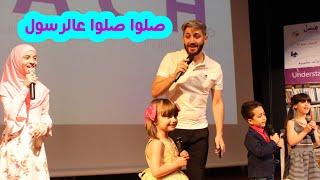 صلوا صلوا عالرسول | محمد فاضل | زهراء برو | الطفلة حلا