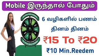 Best Paytm Money Earning App 2020 // Daily 6 Type incomes // Explained in Tamil