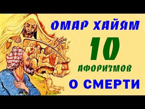 Омар Хайям Афоризмы о Смерти TOP 10