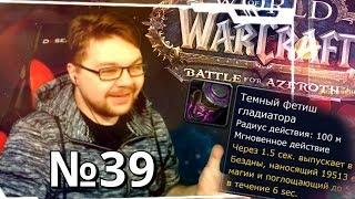 Начало PVP сезона - Нарезка со стрима №39