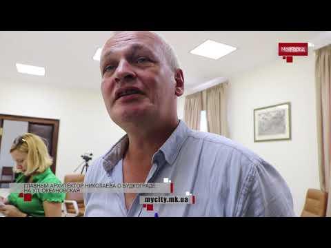 Moy gorod: Мой город Н: главный архитектор Николаева о будкограде на ул  Океановская