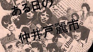 【Chabo's秘蔵カセットテープ】 [31:31] ♪よォーこそ/雨あがりの夜空に...