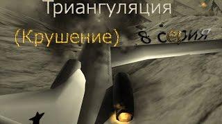 видео Зона крушения