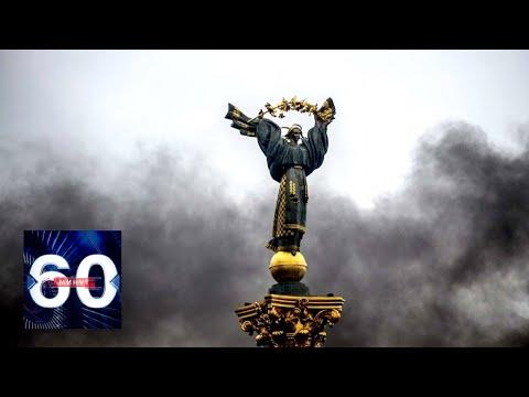 МИД Украины готовится поделить страну пополам. 60 минут от 14.10.19