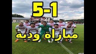 أهداف مباراة الزمالك والوصل الاماراتي ( 5 - 1) مباراة ودية