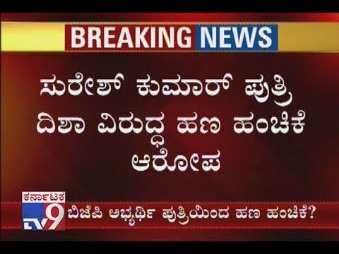 BJP MLA Suresh Kumar Daughter Accused Of Distributing Money in Rajajajinagar Constituency