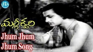 Jhum Jhum Jhum Song - Malleswari Movie Songs - NTR, Bhanumathi