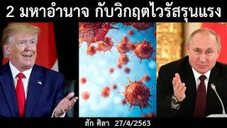 2 มหาอำนาจ กับวิกฤตไวรัสรุนแรง /ข่าวดังข่าวใหญ่ล่าสุดวันนี้ 27/4/2563