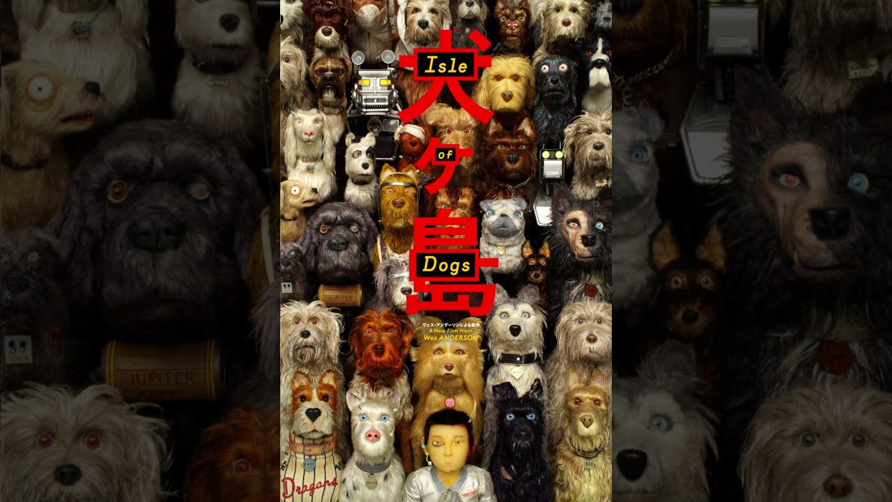 Isle Of Dogs Motion Poster Fox Searchlight Youtube