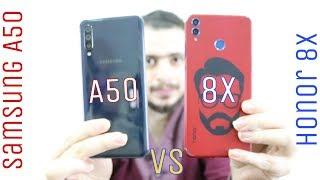 Samsung galaxy A50 vs Honor 8X   سامسونج ضد هونر .. مين الافضل ؟
