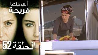 Asmeituha Fariha   اسميتها فريحة الحلقة 52
